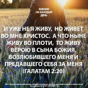 Единство со Христом, 2 часть