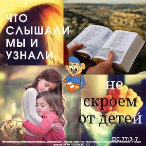 Личная вера, 3 часть