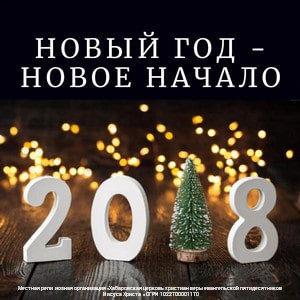 Новый год - новое начало