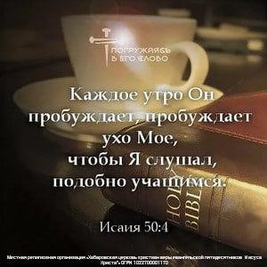 Слышание Бога