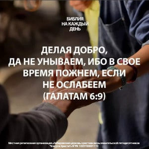 Влияние христианства на мир, 1 часть