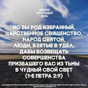 Жизнь в Царстве Божьем, 4 часть