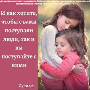 Божье отношение к людям