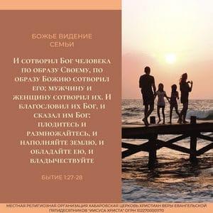 Божье видение семьи