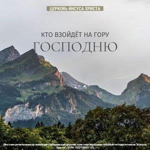 Кто взойдет на гору Господню