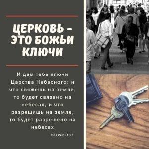 Мы ключи