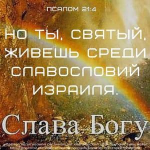 Созданы жить в Божьем присутствии 2 часть