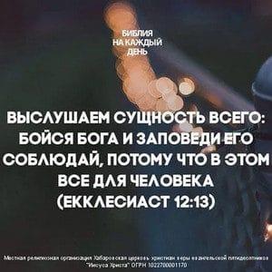 Бойся Бога и будешь счастлив