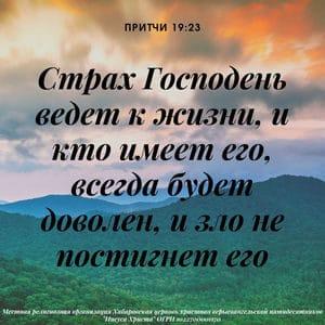 Бойся Бога и будешь успешен