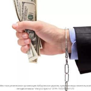 Свобода от долгов, 1 часть