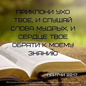 Как слышать слово Божье