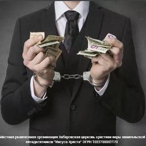 Свобода от долгов, 3 часть