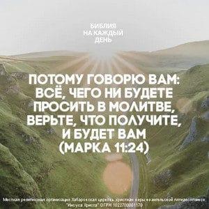 Вера, которая сдвигает горы