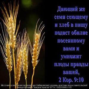 Бог наш источник