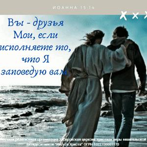 Как дружить с Богом