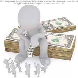 Как выйти из долгов, 1 часть