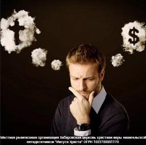 Как выйти из долгов, 2 часть