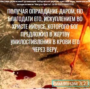 Откровение о Крови Христа