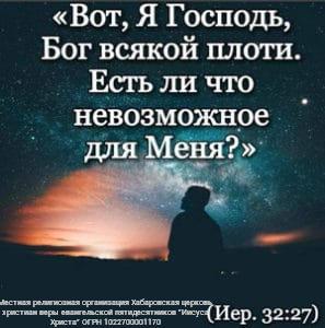 Есть ли что трудное для Господа