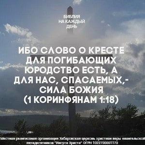 Победа веры, креста, духа