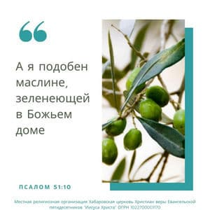 Быть в доме Божьем