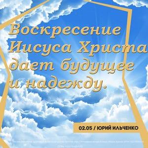 Воскресение Иисуса Христа дает будущее и надежду