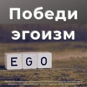 Победи эгоизм