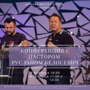 Конференция с Русланом Белосевич