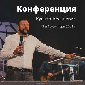 Конференция с Русланом Белосевич_2